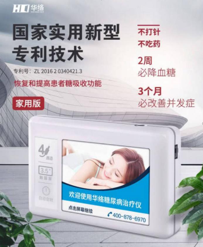 华络糖尿病治疗仪新型专利技术